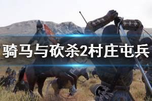 《骑马与砍杀2》村庄屯兵方法分享 城镇怎么屯兵