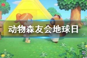 《集合啦动物森友会》地球日任务有哪些 地球日任务完成方法介绍
