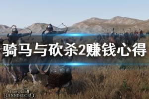 《骑马与砍杀2》赚钱心得分享 游戏新人怎么发家