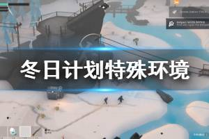 《冬日计划》特殊环境有哪些 游戏特殊环境功能介绍