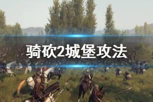 《骑马与砍杀2》城堡怎么打 城堡攻法介绍