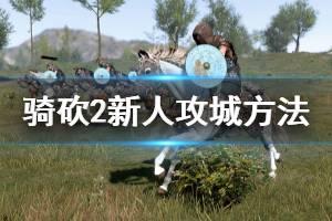 《骑马与砍杀2》新人怎么攻城 新人攻城方法分享