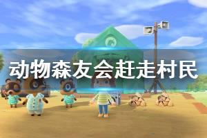 《集合啦动物森友会》怎么赶走村民 赶走村民方法一览