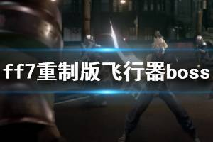 《最终幻想7重制版》15章boss怎么打 飞行器boss打法分享