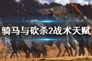 《骑马与砍杀2》战术天赋有哪些 全战术天赋效果一览