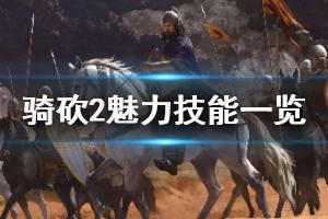 《骑马与砍杀2》魅力技能有哪些 魅力技能效果一览