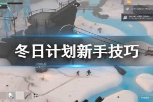 《冬日计划》新手怎么玩 新手玩法小技巧推荐