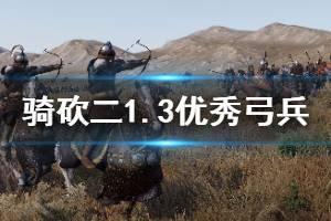 《骑马与砍杀2》1.3哪些弓兵强 1.3版本强力弓兵推荐