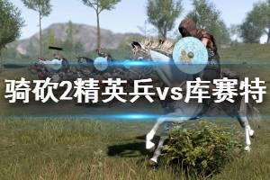 《骑马与砍杀2》精英兵种怎么使用?精英兵vs库赛特获胜技巧