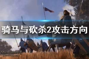 《骑马与砍杀2》攻击方向有哪些 攻击方向机制说明