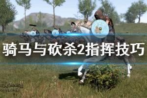 《骑马与砍杀2》指挥技巧介绍 怎么指挥战斗