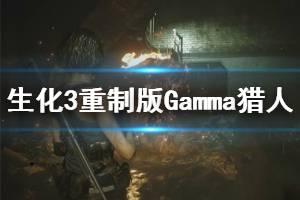 《生化危机3重制版》Gamma猎人怎么打 Gamma猎人应对方法介绍