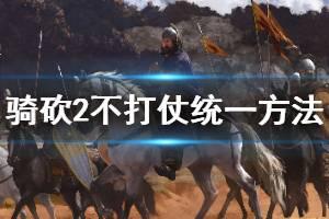 《骑马与砍杀2》不打仗怎么统一 和平统一方法介绍