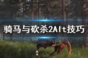 《骑马与砍杀2》Alt有什么作用 Alt使用技巧说明