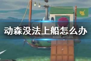 《集合啦动物森友会》上不了船怎么办 无法上船解决方法一览
