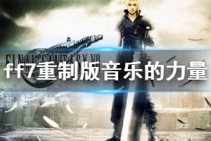 《最终幻想7重制版》音乐的力量收集攻略 唱片位置在哪里?