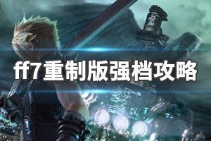《最终幻想7:重制版》强档攻略