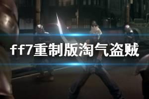 《最终幻想7重制版》淘气盗贼支线收集技巧 淘气盗贼怎么玩?
