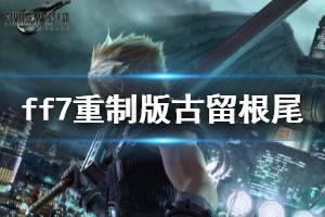 《最终幻想7重制版》古留根尾宝物任务怎么做?古留根尾的财产收集攻略