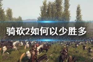《骑马与砍杀2》如何以少胜多 费奥纳勇士以少胜多打法介绍