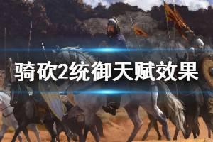 《骑马与砍杀2》统御天赋有哪些 统御天赋效果一览