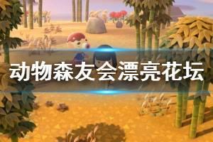 《集合啦动物森友会》漂亮的花坛怎么做 地球日漂亮花坛任务攻略