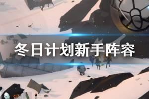《冬日计划》新手阵容攻略讲解 新手阵容怎么选?
