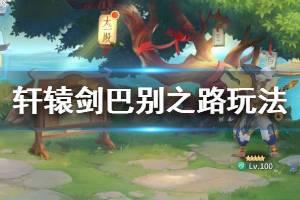 《轩辕剑剑之源》巴别之路怎么玩 巴别之路玩法介绍