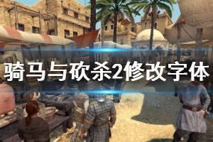 《骑马与砍杀2》字体怎么修改 游戏字体修改方法介绍