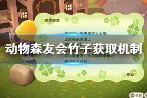 《集合啦动物森友会》竹子怎么种植 竹子获取机制详解