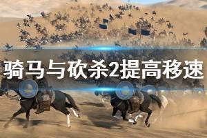 《骑马与砍杀2》移速怎么提高 部队速度提高方法介绍