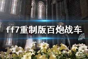 《最终幻想7重制版》百炮战车boss打法攻略 百炮战车怎么过?
