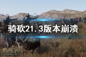 《骑马与砍杀2》1.3版本崩溃怎么办 1.3版本崩溃处理技巧分享