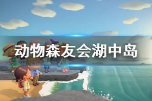 《集合啦动物森友会》湖中岛怎么造 造湖中岛方法介绍