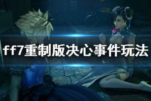 《最终幻想7重制版》决心事件任务怎么完成?决心事件玩法技巧