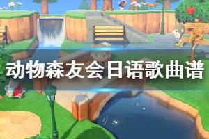 《集合啦动物森友会》日语歌曲曲谱分享 歌曲曲谱怎么做