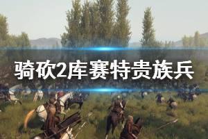 《骑马与砍杀2》库赛特贵族兵在哪招募 库赛特贵族兵招募方法推荐