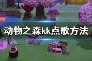 《集合啦动物森友会》kk怎么点歌 kk点歌方法介绍