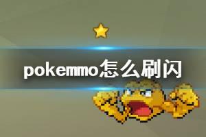 《pokemmo》刷闪技巧地点 刷闪概率分析及刷闪的方法