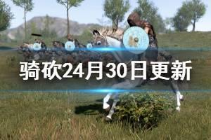 《骑马与砍杀2》4月30日更新了什么 4月30日更新内容一览