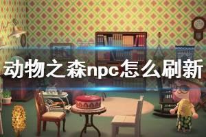 《集合啦动物森友会》npc怎么刷新 npc刷新机制介绍