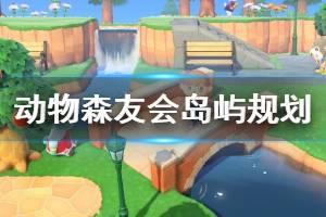 《集合啦动物森友会》岛屿规划教学视频 岛屿怎么设计?