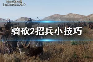 《骑马与砍杀2》怎么快速招兵 招兵小技巧分享