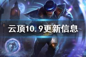 《云顶之弈》10.9更新了哪些内容 10.9版本更新信息一览