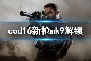 《使命召唤16》新枪mk9怎么解锁 新机枪mk9解锁方法介绍