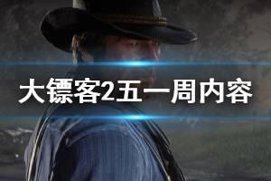 《荒野大镖客2》五一周更新内容介绍 五一周更新了什么