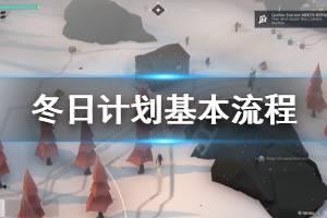 《冬日计划》怎么玩 游戏基本流程介绍