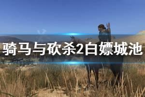《骑马与砍杀2》怎么白嫖城池 白嫖城池方法分享