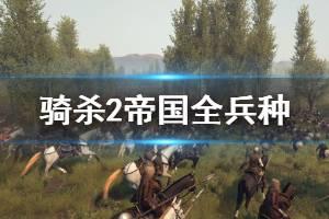 《骑马与砍杀2》帝国全兵种装备优缺点实测与分析