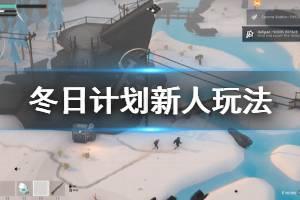 《冬日计划》新人玩法介绍 游戏有什么策略